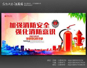 高端中国风消防展板设计