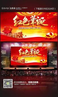 红色华诞七一建党节宣传海报