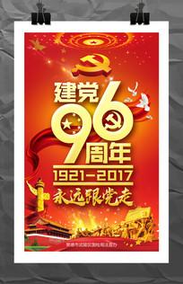 建党96周年庆建党节晚会海报