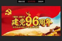 建党96周年文艺晚会舞台