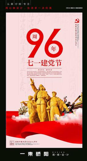 建党节宣传海报PSD PSD