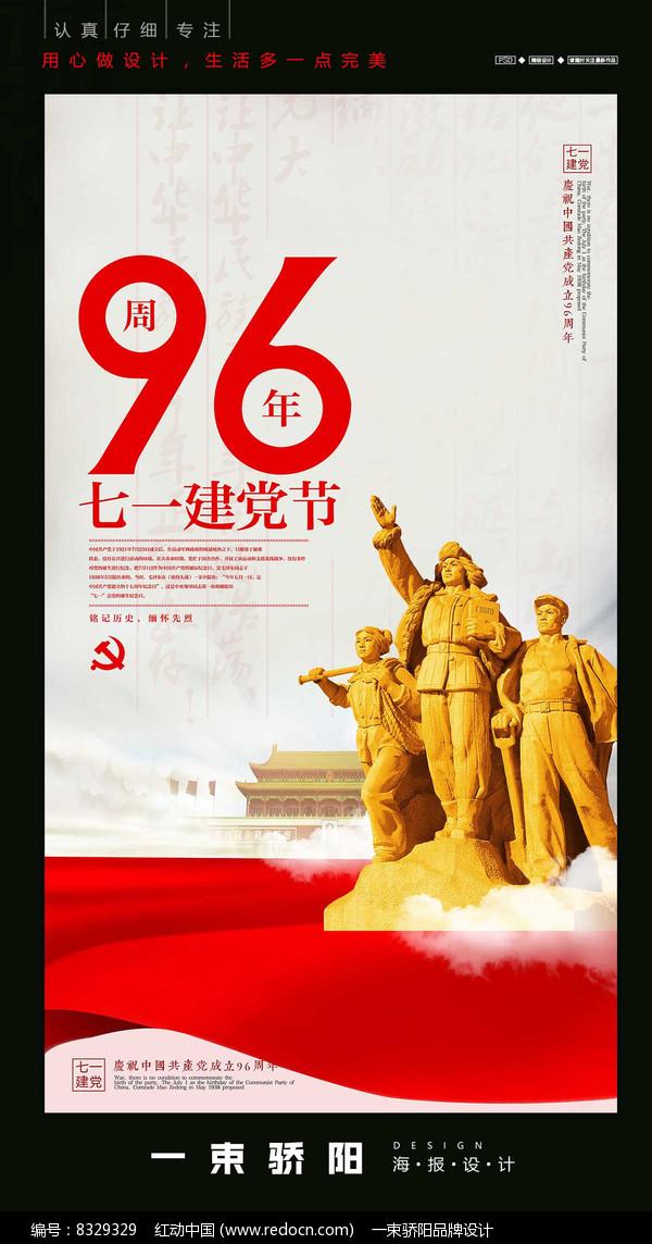 建党节宣传海报图片