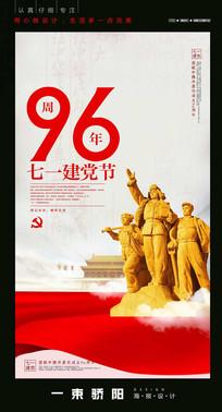 建党节宣传海报 PSD