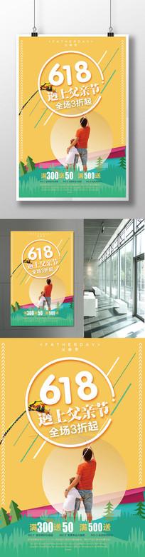 简洁618遇上父亲节海报设计