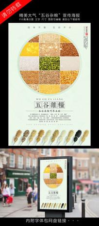 简洁五谷杂粮宣传海报