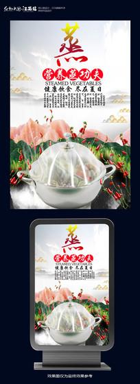简约蒸菜宣传海报