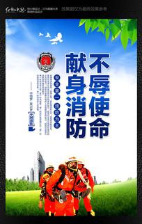 街道办消防宣传展板