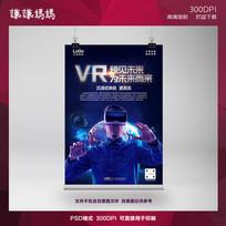 科幻VR科技海报设