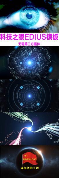 科技宣传片片头EDIUS模板