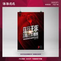 炫酷篮球赛海报设计