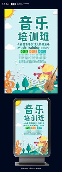 清新卡通音乐培训班海报