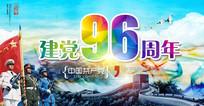 七一建党96周年庆海报