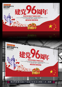 七一建党节晚会舞台背景模板