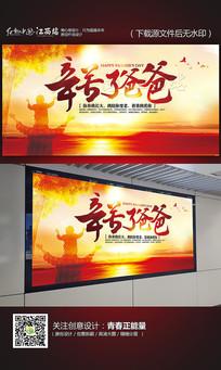 水墨中国风创意父亲节海报设计