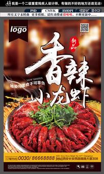 香辣小龙虾美食促销海报设计
