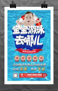 婴儿游泳馆开业促销宣传海报