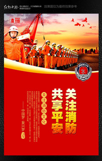 整套红色喜气消防挂画设计