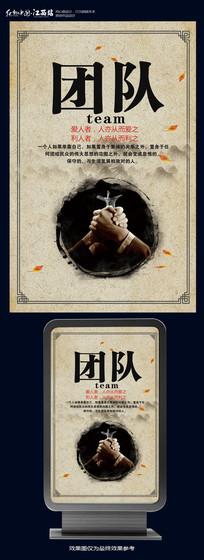 中国风企业文化之团结