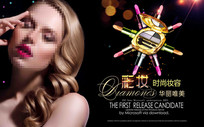彩妆化妆品海报