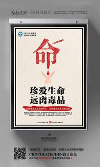 创意国际禁毒日海报