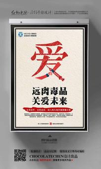 创意禁毒日宣传海报