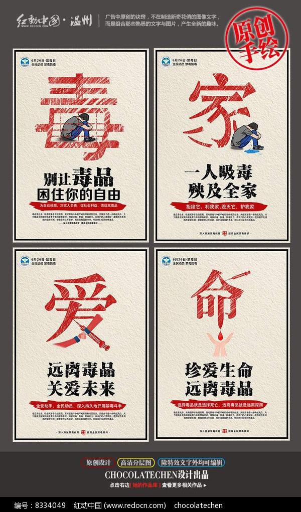 创意禁毒字体海报图片