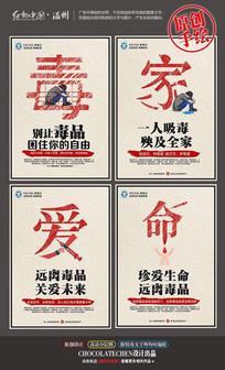 创意禁毒字体海报