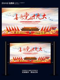 党的十九大宣传展板设计