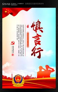大气部队文化理念宣传展板