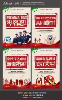 大气禁毒宣传语毒海报