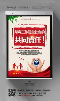 公安禁毒日海报