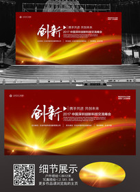 红色炫彩光线企业会议展板
