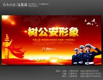红色大气公安形象宣传展板素材