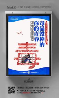 清爽禁毒日宣传海报