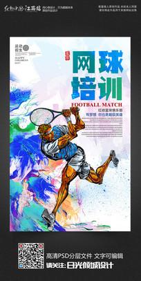 网球培训班招生网球比赛海报