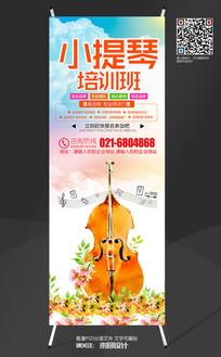 小提琴培训招生X展架