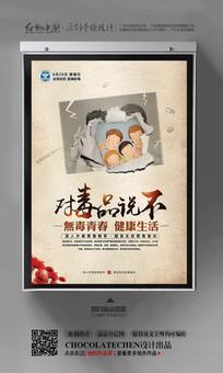 宣传毒品教育海报