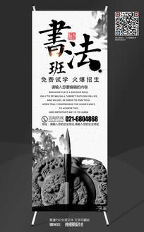 中国风水墨书法培训招生X展架