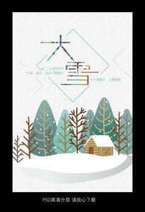 24节气大雪传统节日海报