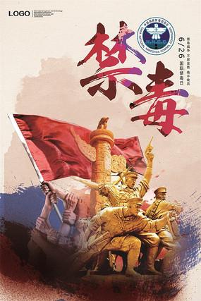 6.26国际禁毒日宣传海报