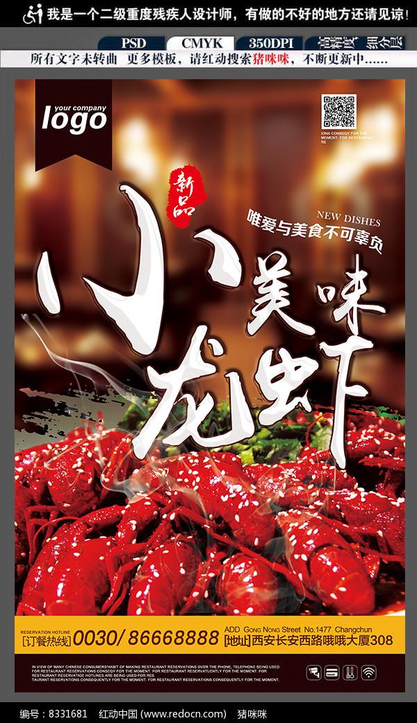 创意爆炒麻辣小龙虾海报设计图片