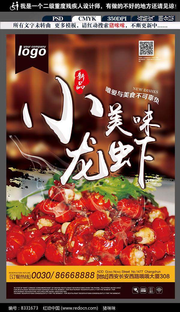 创意小龙虾美食海报图片