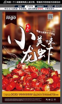 创意小龙虾美食海报