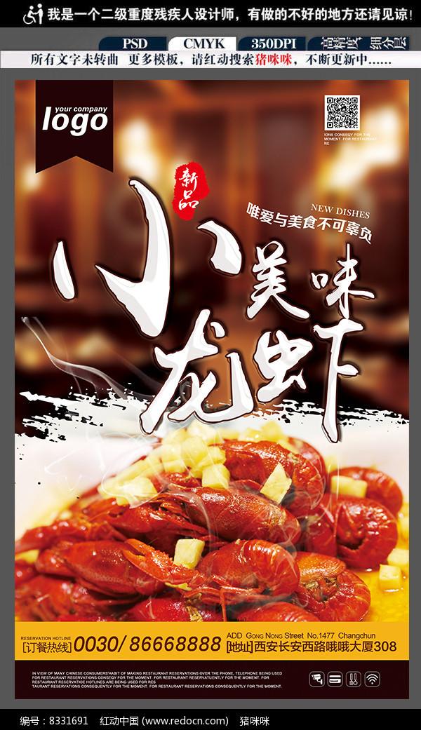 创意小龙虾美食海报素材设计图片
