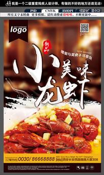 创意小龙虾美食海报素材设计