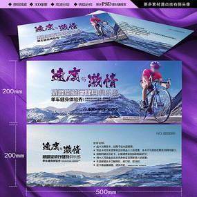 单车俱乐部野外骑行体验券