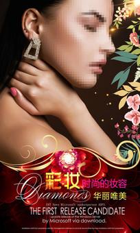 大气彩妆宣传海报设计