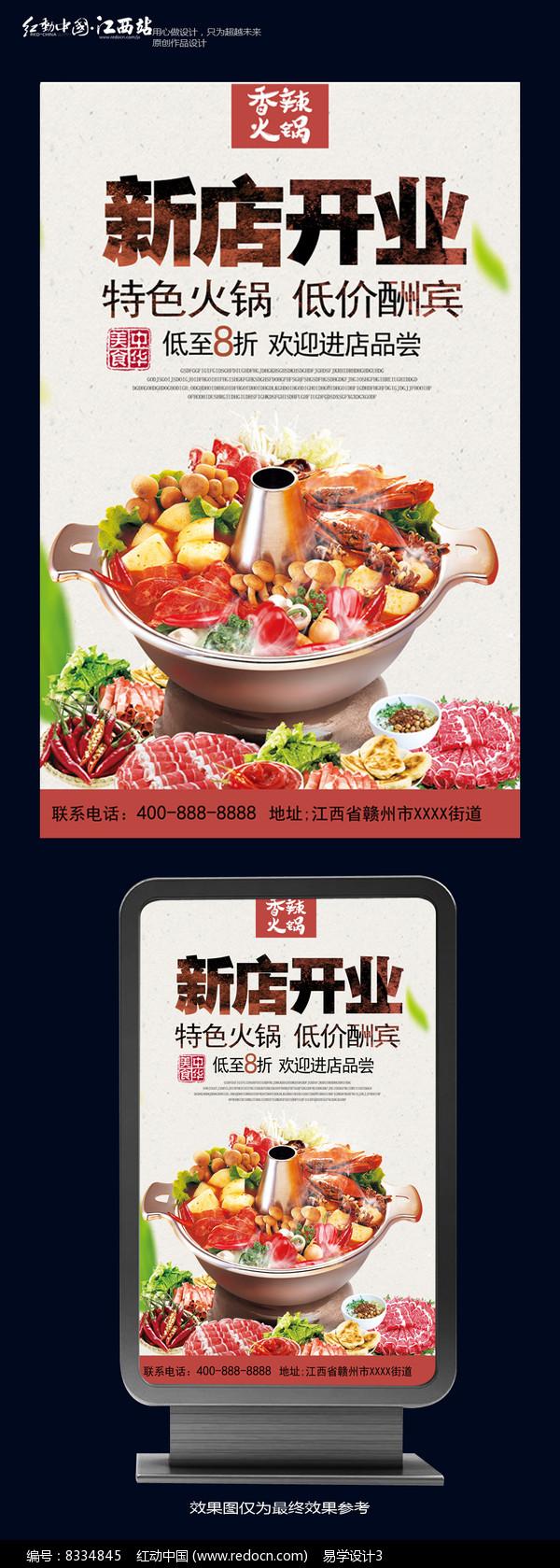 大气火锅店开业宣传设计图片