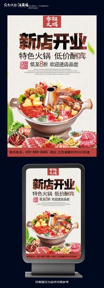 大气火锅店开业宣传设计