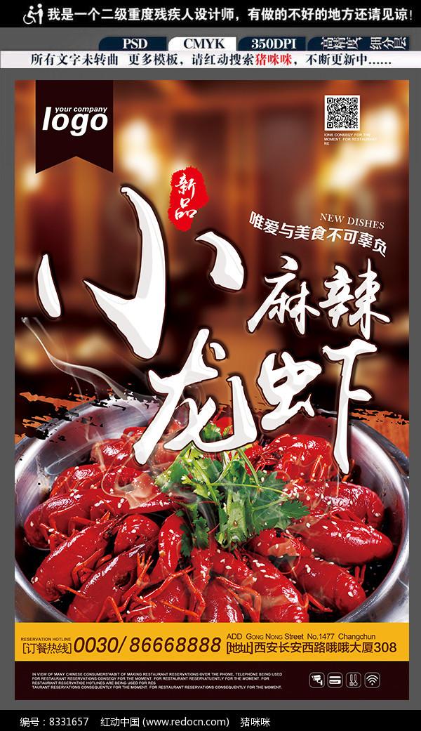 大气麻辣小龙虾海报设计图片